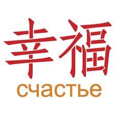Благополучие китайский иероглиф тату